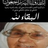 تعزية الاخ دلال محمد إبن دلال أحميدة بمدينة وجدة إثر وفاة والدته
