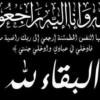 تعزية في والد الحكم المغربي محمد منصف كمالة من ذ.أمينة رضوان